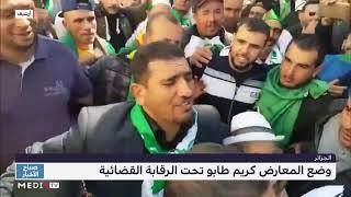 وضع المعارض الجزائري كريم طابو تحت الرقابة القضائية