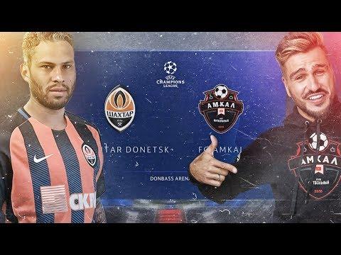 ЛИГА ЧЕМПИОНОВ ЗА АМКАЛ В ФИФА 19 | ВТОРОЙ СЕЗОН
