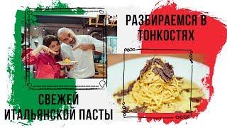 Разбираемся в тонкостях итальянской кухни!