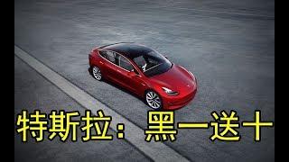 Tesla发起挑战:黑掉Model3奖50万美金加一辆全新Model3