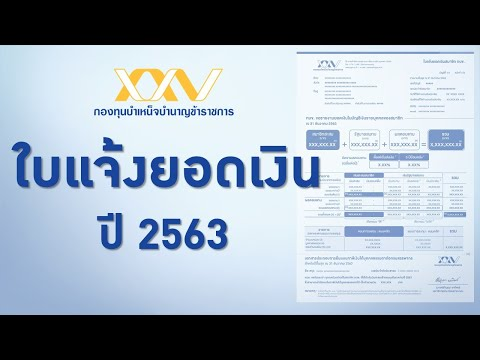 แนะนำใบแจ้งยอดเงินสมาชิก กบข. ประจำปี 2563