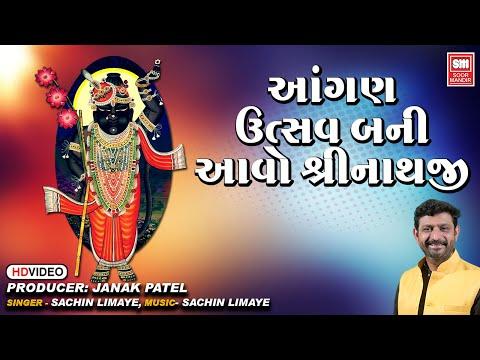 Aangan Utsav Bani Avo Shrinathji : Shrinathji Bhajan Gujarati : Sachin LImaye : Soormandir
