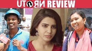 U Turn Tamil Review FDFS | Samantha