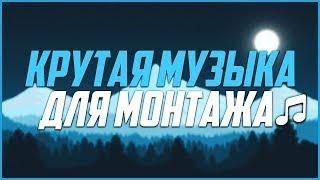 МУЗЫКА ДЛЯ МОНТАЖА 2