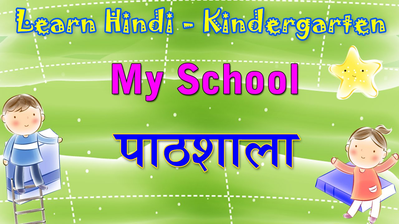 My School In Hindi  Learn Hindi For Kids  Learn Hindi Through