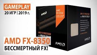 AMD FX-8350 в реалиях 2019 года: 20 игр в Full HD. Бессмертный FX!