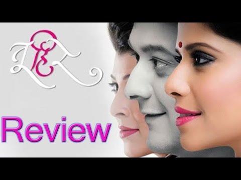 Tu Hi Re | Marathi Full Movie Review |...