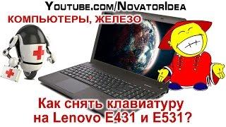 Как Снять Клавиатуру на Lenovo E431 и E531? NovatorIdea