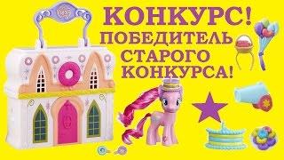 НОВЫЙ КОНКУРС! РЕЗУЛЬТАТЫ КОНКУРСА! Игровой Набор Магазин Пончиков Пинки Пай! Май Литл Пони Мультик