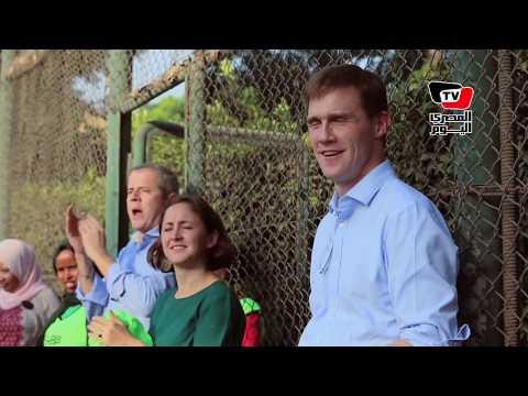 السفير البريطاني يشارك اللاجئات الأفارقة بمصر مباراة كرة قدم