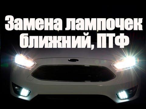 Как поменять лампочки на Форд Фокус 3+. Азбука Форд