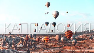 Летим в Каппадокию дневник замечательного турагента Необычная Турция от ЖЗТ