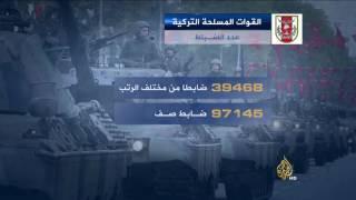 مم يتشكل الجيش التركي؟