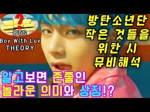 [방탄소년단 작은 것들을 위한 시 뮤비해석] 알고보면 존좋인 의미와 상징!? BTS Boy With Luv feat. Halsey MV 궁예 Theory l 수다쟁이쭌