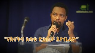 Ethiopian Comedy: Bewketu Seyoum | My Parents 40th Wedding Anniversary