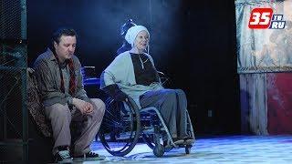 видео: Полностью не выдуманная история: «Как Зоя гусей кормила» на сцене Вологодского ТЮЗа