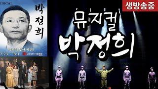 """부산 """"뮤지컬 박정희""""조원진대표 외당…"""