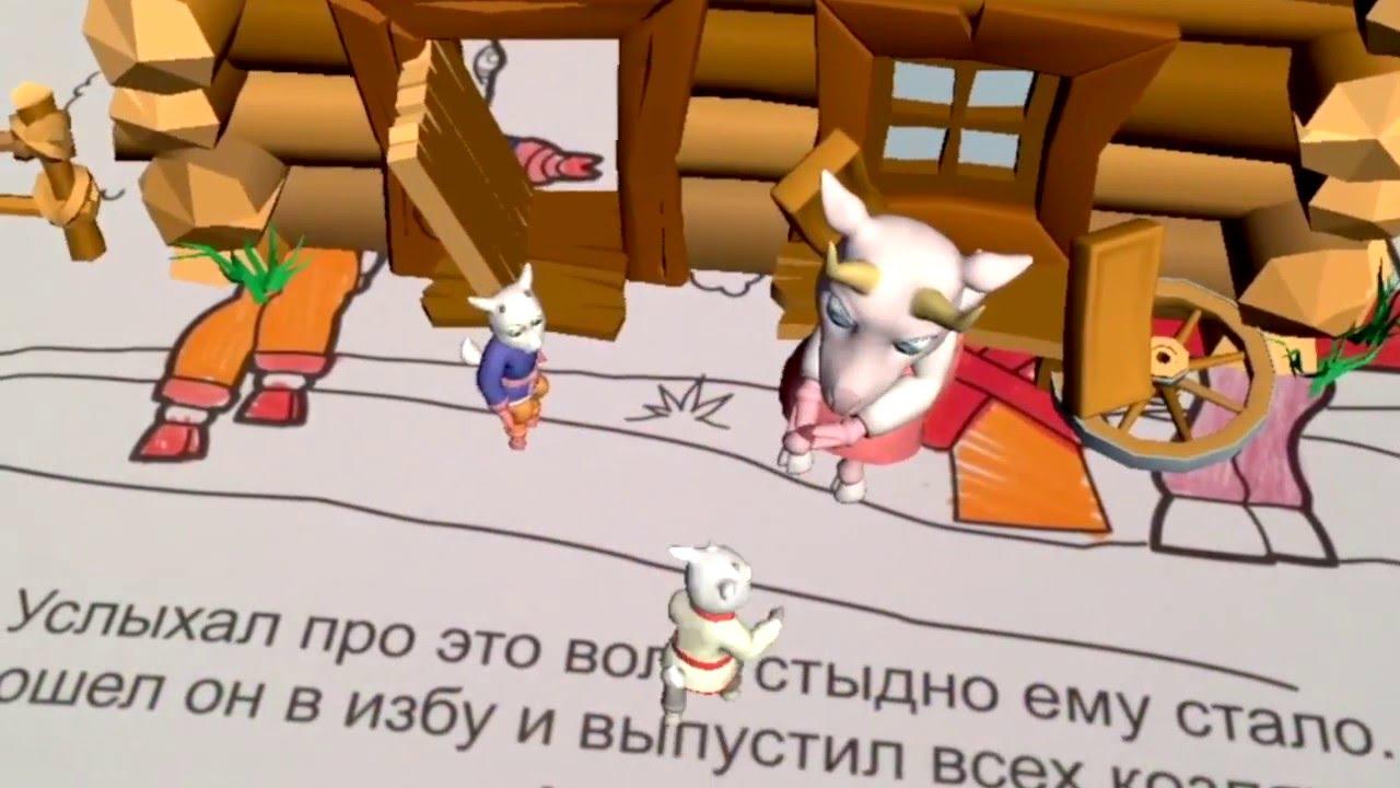 живая сказка раскраска волк и семеро козлят