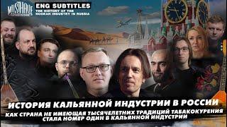 История кальянной индустрии в России The History Of The Hookah Industry In Russia. ENG Subtitles