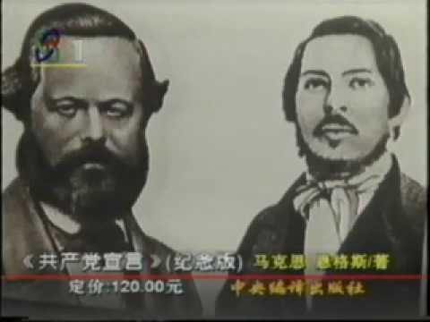 中共帝国之崛起 Rising Communist China Regime Chinese News Archive