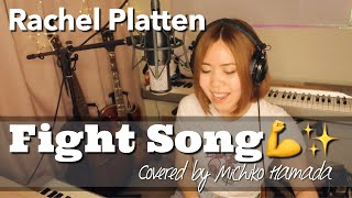 #10 Fight Song / Rachel Platten covered by Michiko Hamada (Live recording )