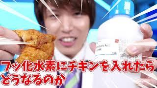 【閲覧注意】フッ化水素に人体が触れるとどうなるか、チキンで検証してみた・・・Possibility science challenge