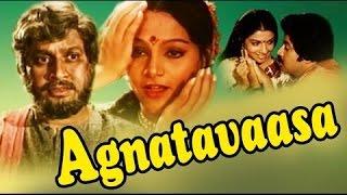 Agnatavaasa | 1984 | Full Kannada Movie | Srinath | Aarathi