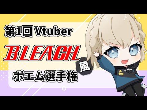 第1回Vtuber BLEACH風ポエム選手権 【発表会場】
