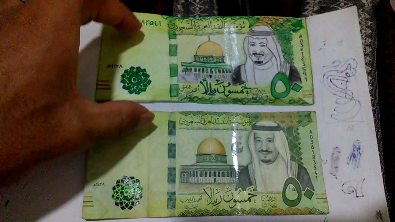 ورقة 50 ريال سعودي