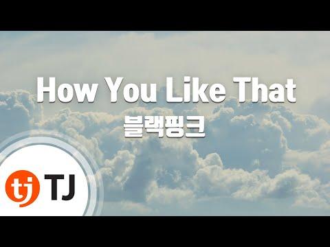 [TJ노래방] How You Like That - 블랙핑크 / TJ Karaoke