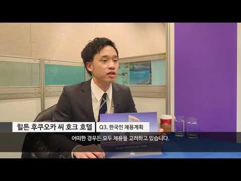 일본 후쿠오카 씨 호크 호텔 기업 관계자 인터뷰 커버 이미지