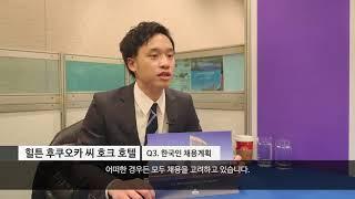 일본 후쿠오카 씨 호크 호텔 기업 관계자 인터뷰
