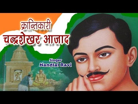 Krantikari Chandra Shakhar Azad -  Bhojpuri Superhit Birha 2016 - Latest  Bhojpuri Birha