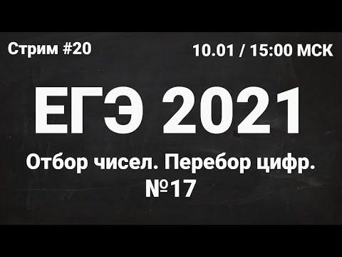 ЕГЭ по информатике 2021.20 Задание 17