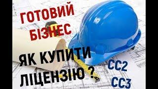 Як отримати ліцензію СС2 чи СС3 ? Продається ТОВ з будівельною ліццензією !