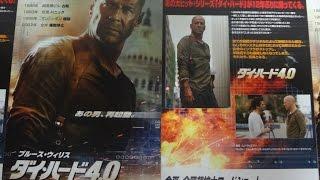 ダイ・ハード4 0 Live Free or Die Hard (2007)映画チラシ ブルース・ウィリス 野沢那智 樋浦勉