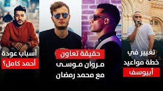 حقيقة تعاون مروان موسى ومحمد رمضان | منافسة أبيوسف وعفروتو وردود فعلهم | أسباب عودة أحمد كامل للراب