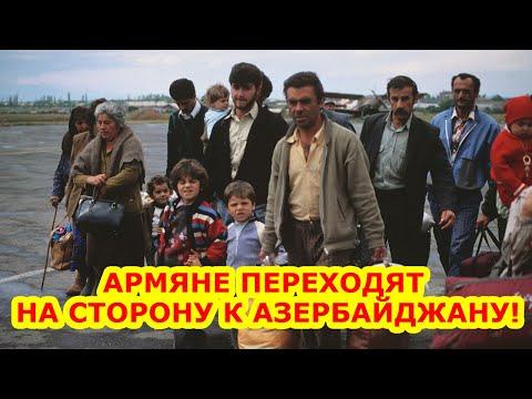 Армяне из села: «Азербайджанцы пришли к нам со сладостями, а мы угостили их чаем и сахаром»