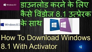 Download Windows 8.1 Microsoft - Legal Full Version With Windows Activator!