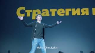 Аяз Шабутдинов в Олимпийском. Синергия. Стратегия роста бизнеса