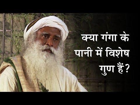 क्या गंगा के पानी में विशेष गुण हैं? Does Ganga's Water Have Special Quality? [Hindi Dub] Mp3