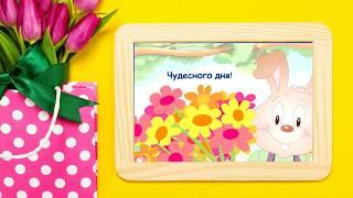 ДОБРОГО ТЕБЕ ДНЯ позитивная открытка