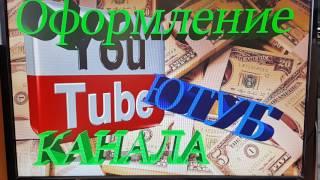 Готовая схема бизнес заработка на канале /Как создать канал и зарабатывать деньги?