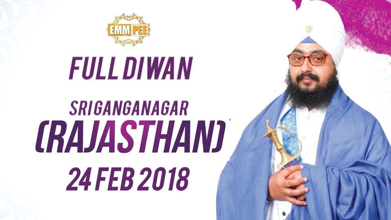Download FULL DIWAN | Sri Ganganagar (Rajasthan) | Day 1 | 24.2.2018 | Dhadrianwale