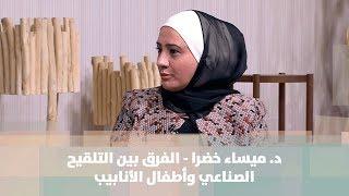 د. ميساء خضرا - الفرق بين التلقيح الصناعي وأطفال الأنابيب