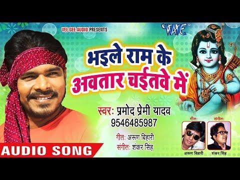 Pramod Premi का सबसे खांटी चईता - Bhaile Ram Ke Avtar Chaitawe Me - Bhojpuri Chaita Geet 2018