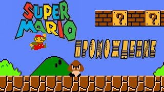 Обложка Прохождение Марио 8 бит Super Mario Bros 8 Bit
