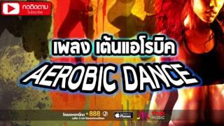เพลงเต้น แอโรบิค Aerobic Dance ออกกำลังกาย ลดพุง ลดน้ำหนัก