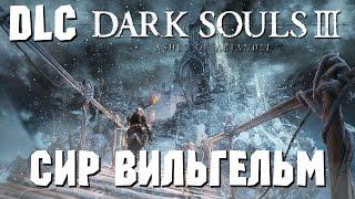Больно настолько насколько вообще возможно! ● Dark Souls 3: Ashes of Ariandel #2