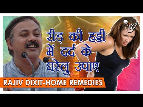 Rajiv Dixit - रीड़ की हड्डी में दर्द के घरेलु उपाए | Natural Treatment  For All Backbone Problems